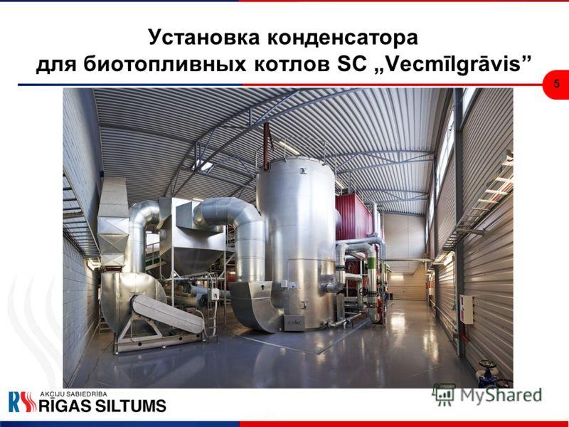 5 Установка конденсатора для биотопливных котлов SC Vecmīlgrāvis