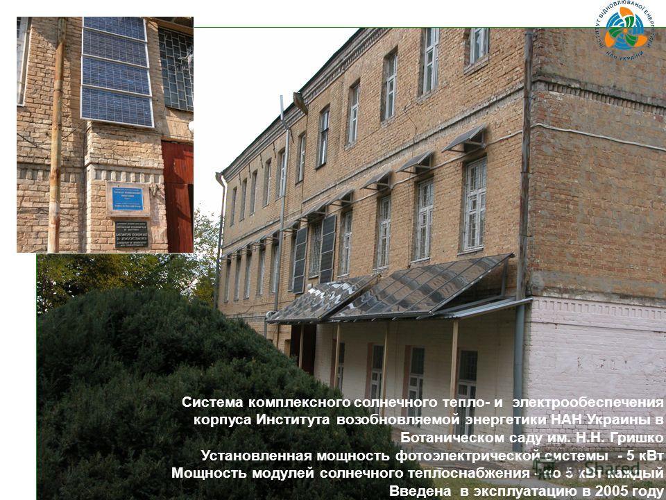 Система комплексного солнечного тепло- и электрообеспечения корпуса Института возобновляемой энергетики НАН Украины в Ботаническом саду им. Н.Н. Гришко Установленная мощность фотоэлектрической системы - 5 кВт Мощность модулей солнечного теплоснабжени