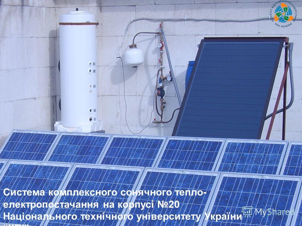 Система комплексного сонячного тепло- електропостачання на корпусі 20 Національного технічного університету України КПІ