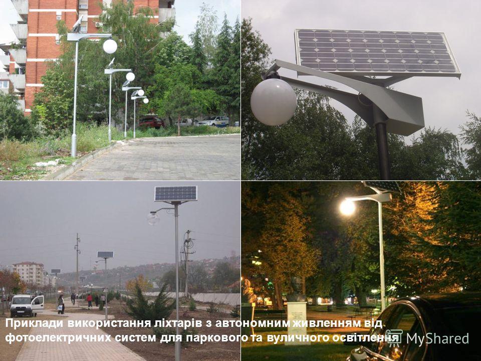 Приклади використання ліхтарів з автономним живленням від фотоелектричних систем для паркового та вуличного освітлення