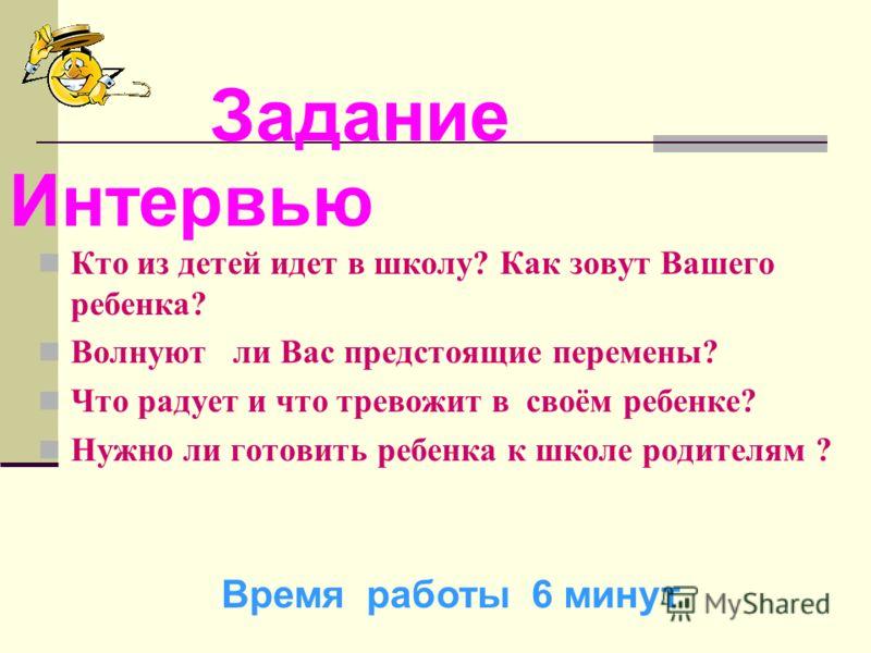 СКОРО В ШКОЛУ Родительское собрание Учитель высшей категории Джапарова Элла Викторовна 2010год