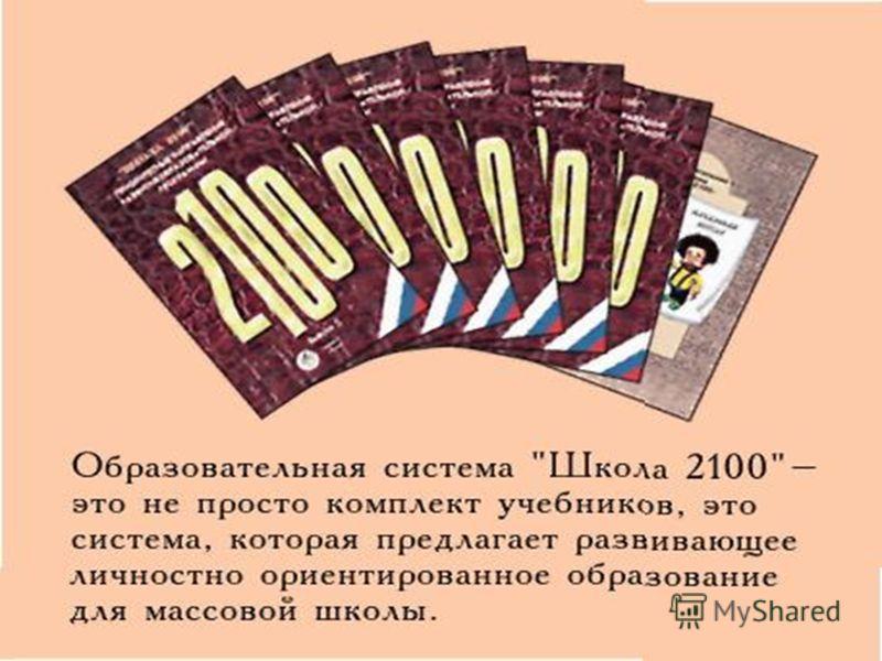 Образовательная программа «Школа 2100