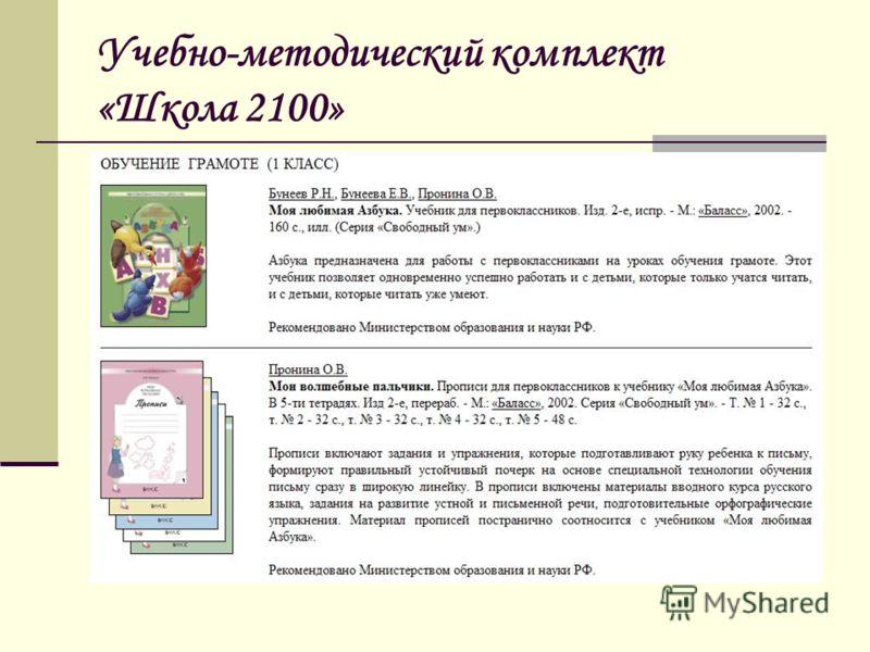 Основные принципы программы «Школа 2100» Деятельности Целостности Непрерывности Минимакса Творчества Вариативности Комфортности