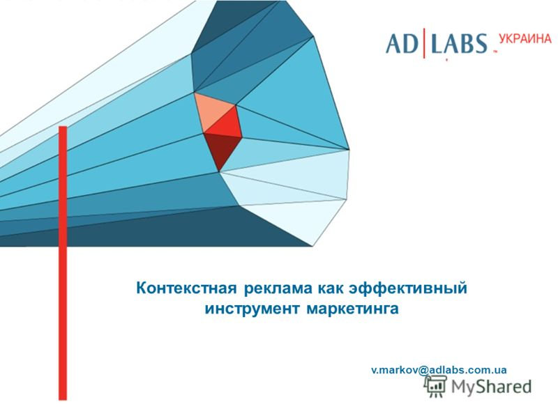 Контекстная реклама как эффективный инструмент маркетинга v.markov@adlabs.com.ua