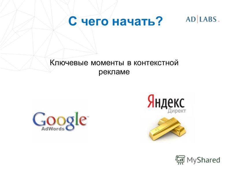 С чего начать? Ключевые моменты в контекстной рекламе