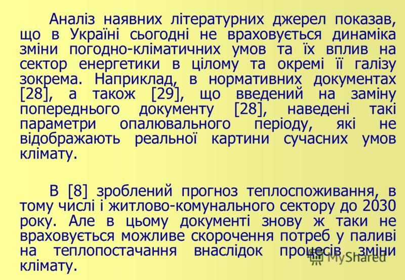 Аналіз наявних літературних джерел показав, що в Україні сьогодні не враховується динаміка зміни погодно-кліматичних умов та їх вплив на сектор енергетики в цілому та окремі її галізу зокрема. Наприклад, в нормативних документах [28], а також [29], щ
