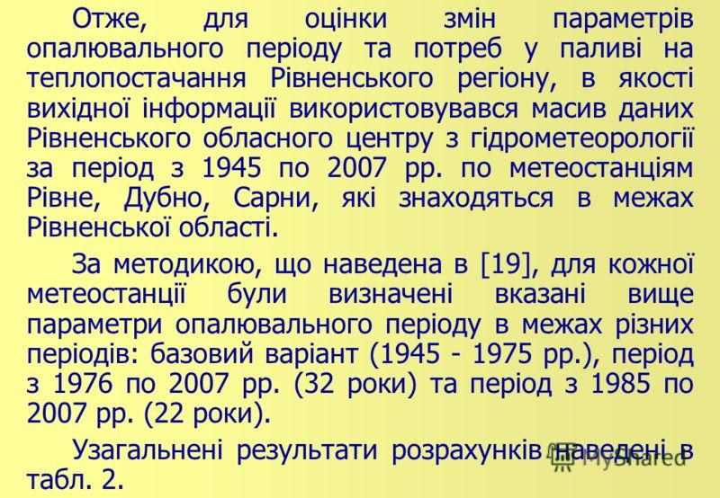 Отже, для оцінки змін параметрів опалювального періоду та потреб у паливі на теплопостачання Рівненського регіону, в якості вихідної інформації використовувався масив даних Рівненського обласного центру з гідрометеорології за період з 1945 по 2007 рр