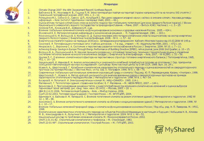 Література: 1. 1.Climate Change 2007: the AR4 (Assessment Report) Synthesis Report. 2. 2.Бабіченко В. М., Ніколаєва Н. В., Гущина Л. М. Зміни температури повітря на території України наприкінці XX та на початку XXI століття // Український географічни