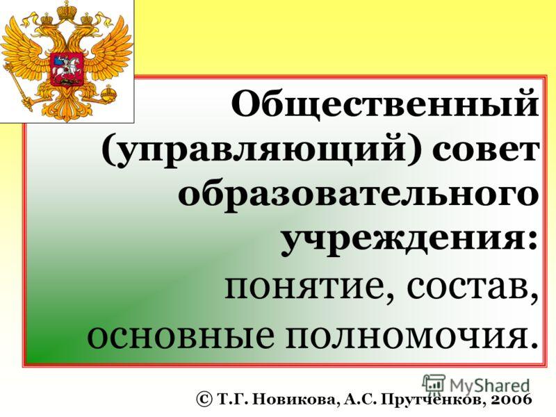 Эмблема © Т.Г. Новикова, А.С. Прутченков, 2006 Общественный (управляющий) совет образовательного учреждения: понятие, состав, основные полномочия.