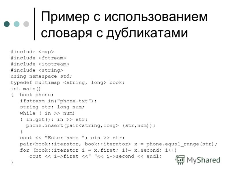 Пример с использованием словаря с дубликатами #include using namespace std; typedef multimap book; int main() { book phone; ifstream in(