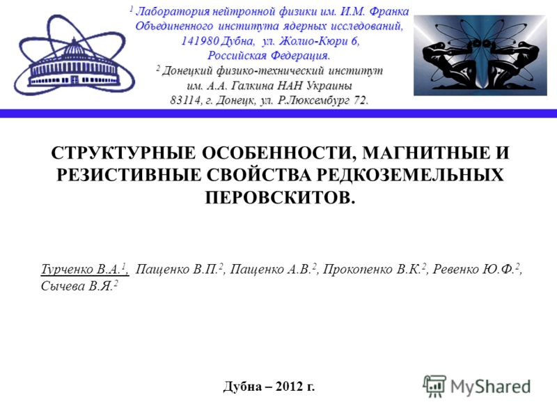 CТРУКТУРНЫЕ ОСОБЕННОСТИ, МАГНИТНЫЕ И РЕЗИСТИВНЫЕ СВОЙСТВА РЕДКОЗЕМЕЛЬНЫХ ПЕРОВСКИТОВ. 1 Лаборатория нейтронной физики им. И.М. Франка Объединенного института ядерных исследований, 141980 Дубна, ул. Жолио-Кюри 6, 141980 Дубна, ул. Жолио-Кюри 6, Россий