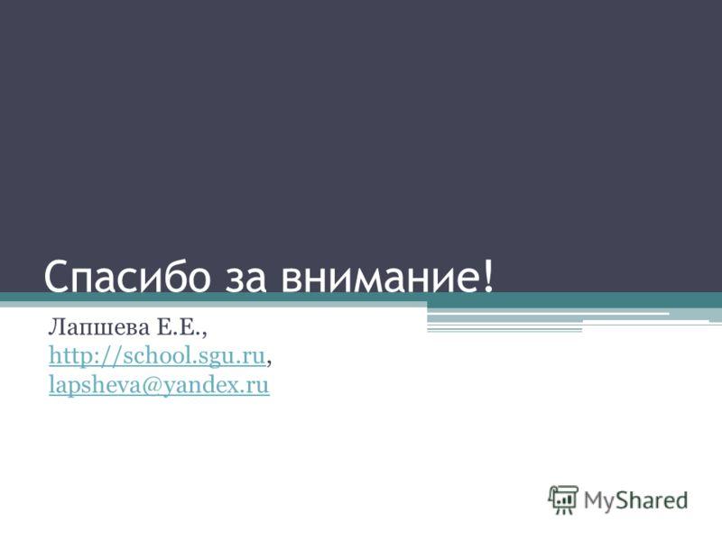 Спасибо за внимание! Лапшева Е.Е., http://school.sgu.ru, lapsheva@yandex.ru http://school.sgu.ru lapsheva@yandex.ru