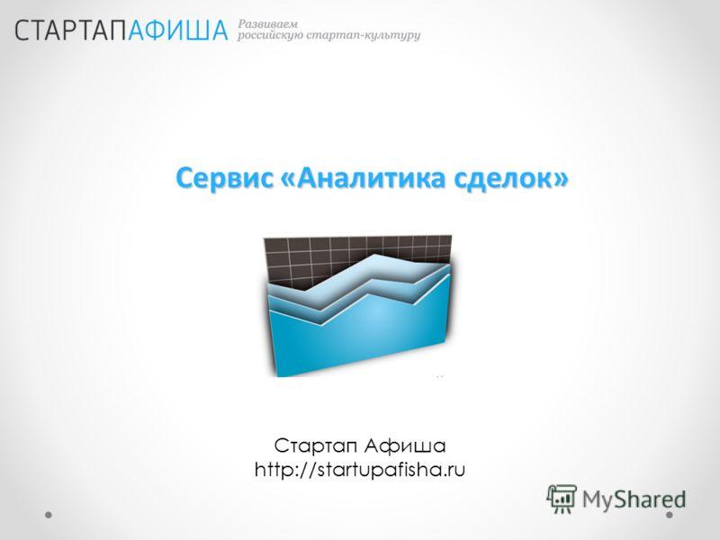 Сервис «Аналитика сделок» Стартап Афиша http://startupafisha.ru