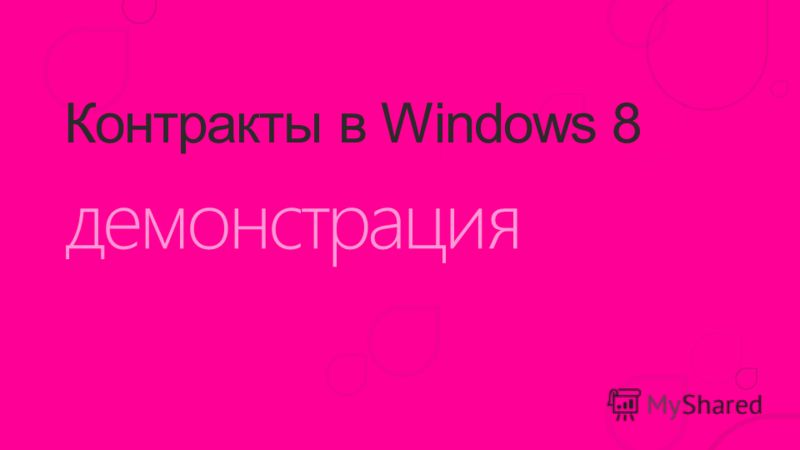 демонстрация Контракты в Windows 8