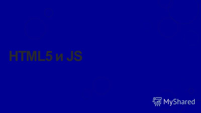 HTML5 и JS