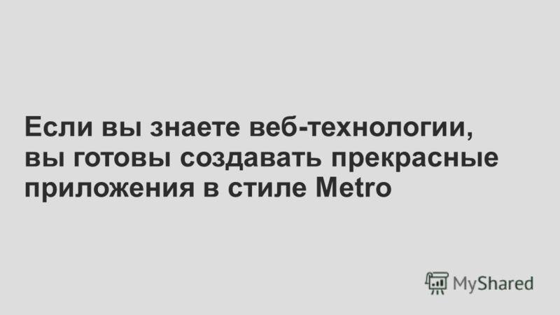 Если вы знаете веб-технологии, вы готовы создавать прекрасные приложения в стиле Metro