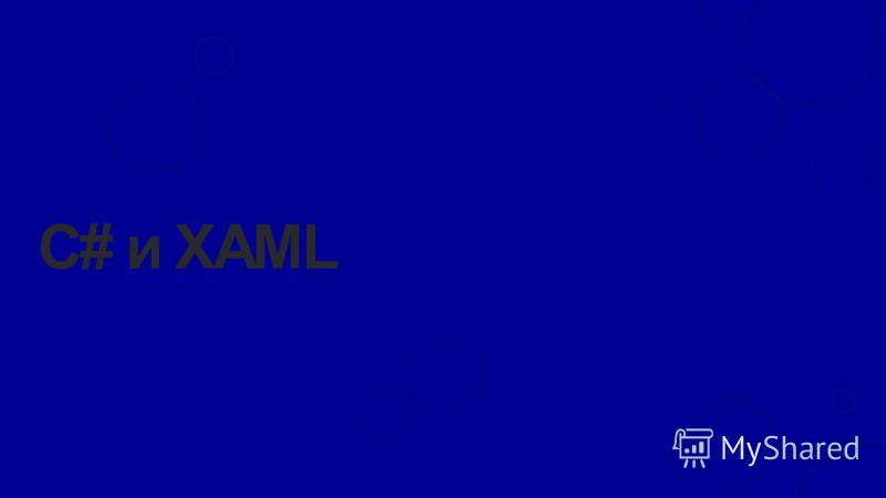 C# и XAML