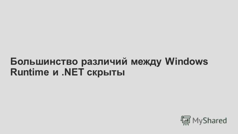 Большинство различий между Windows Runtime и.NET скрыты