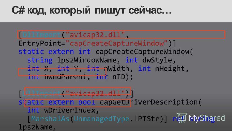 C# код, который пишут сейчас…