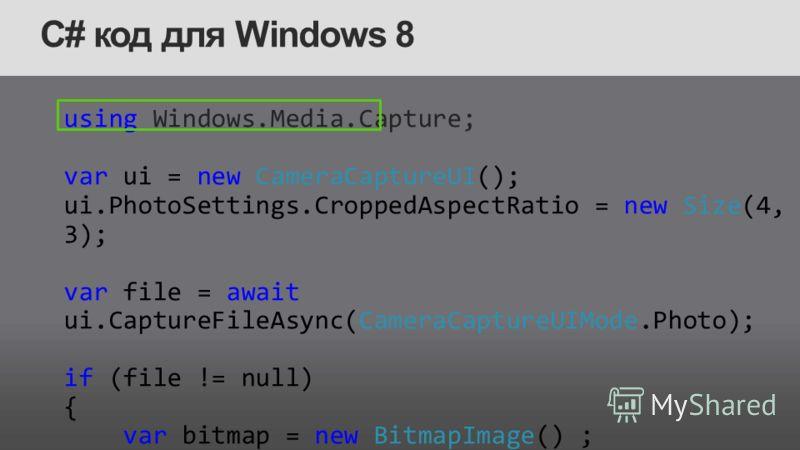 C# код для Windows 8