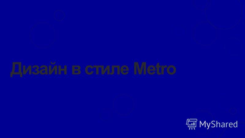 Дизайн в стиле Metro