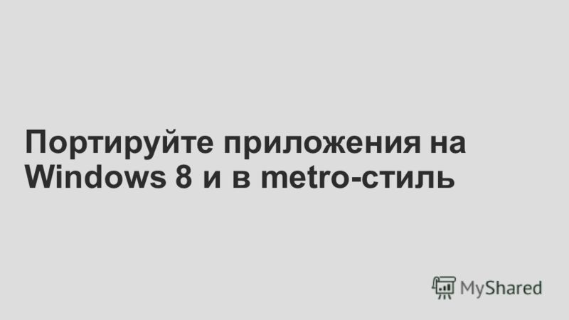 Портируйте приложения на Windows 8 и в metro-стиль