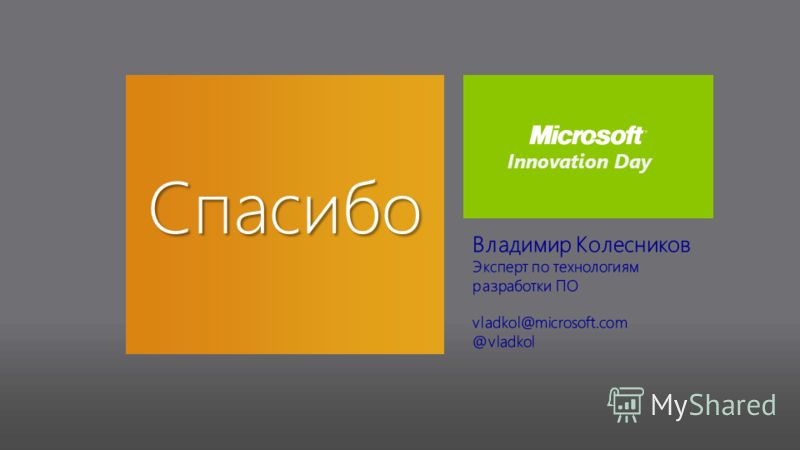 Спасибо Innovation Day