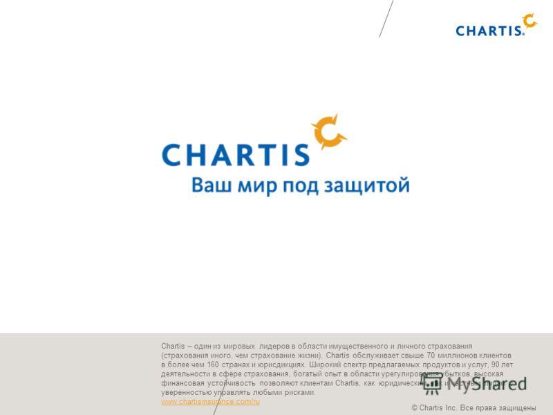 Chartis – один из мировых лидеров в области имущественного и личного страхования (страхования иного, чем страхование жизни). Chartis обслуживает свыше 70 миллионов клиентов в более чем 160 странах и юрисдикциях. Широкий спектр предлагаемых продуктов