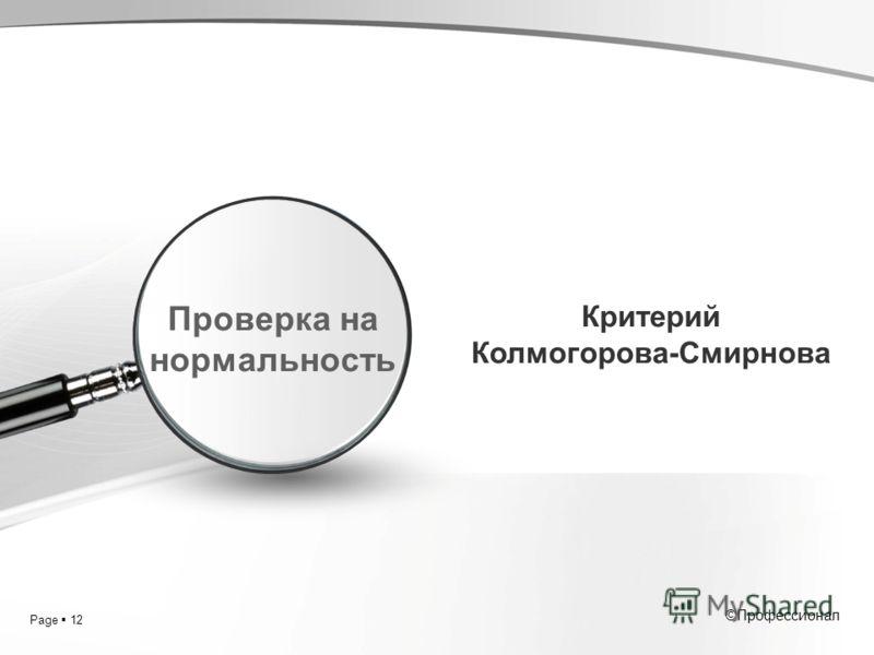 Page 12 ©Профессионал Критерий Колмогорова-Смирнова Проверка на нормальность