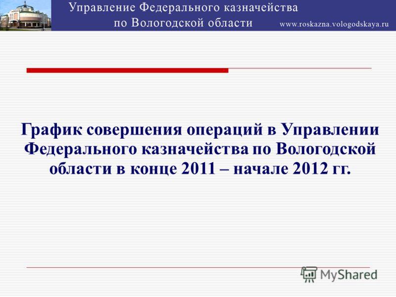 График совершения операций в Управлении Федерального казначейства по Вологодской области в конце 2011 – начале 2012 гг.
