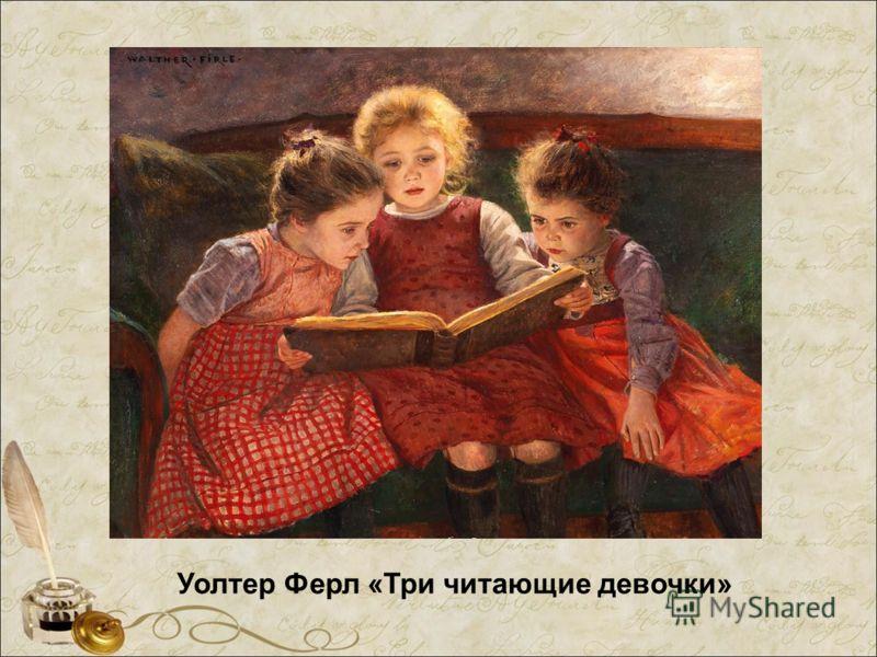 Уолтер Ферл «Три читающие девочки»