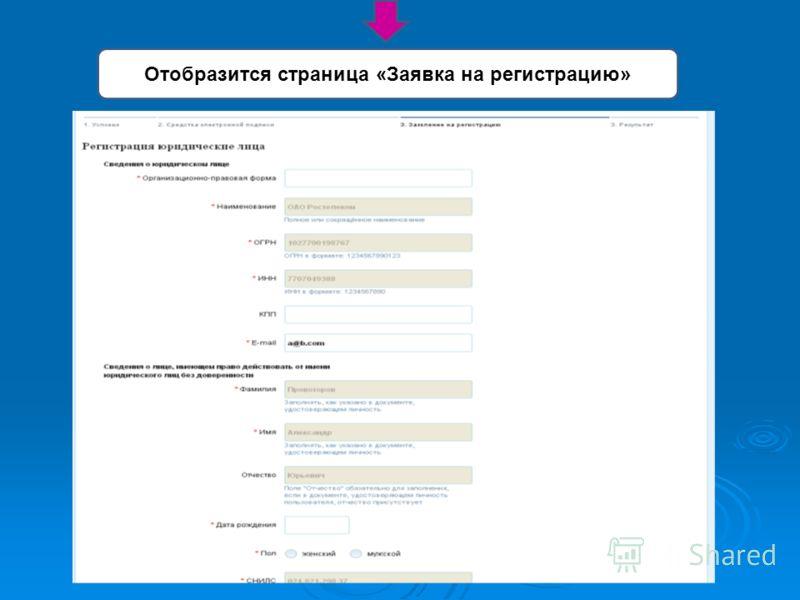 Отобразится страница «Заявка на регистрацию»
