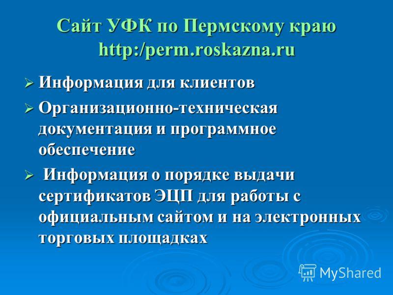 Сайт УФК по Пермскому краю http:/perm.roskazna.ru Информация для клиентов Информация для клиентов Организационно-техническая документация и программное обеспечение Организационно-техническая документация и программное обеспечение Информация о порядке