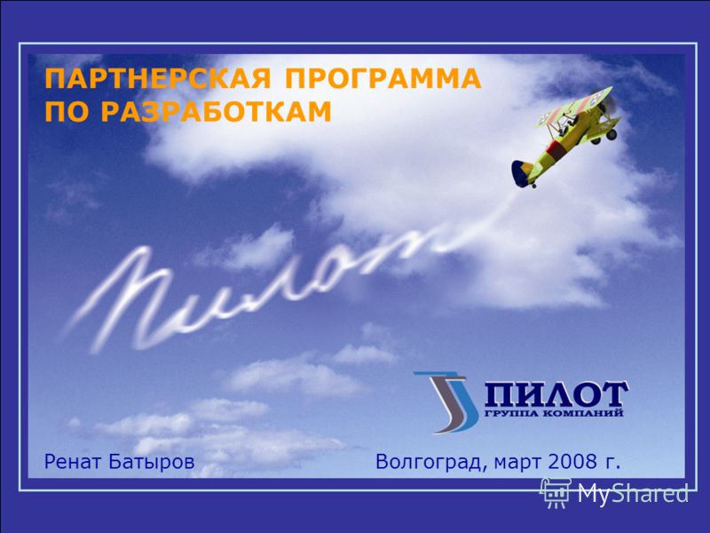 Ренат Батыров Волгоград, март 2008 г. ПАРТНЕРСКАЯ ПРОГРАММА ПО РАЗРАБОТКАМ
