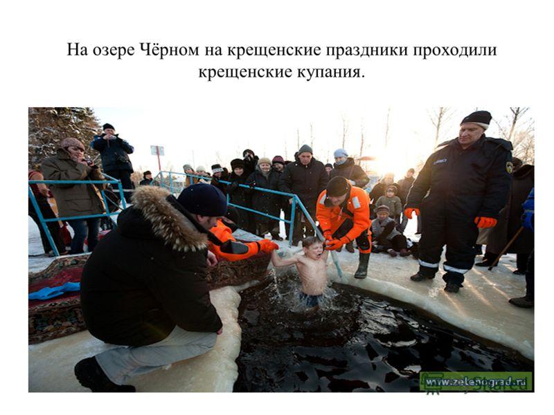 На озере Чёрном на крещенские праздники проходили крещенские купания.