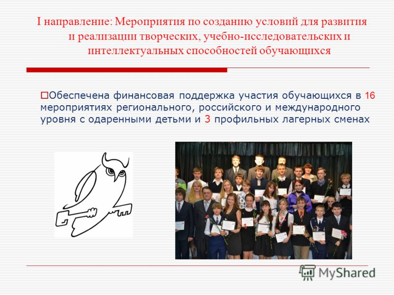 I направление: Мероприятия по созданию условий для развития и реализации творческих, учебно-исследовательских и интеллектуальных способностей обучающихся Обеспечена финансовая поддержка участия обучающихся в 16 мероприятиях регионального, российского