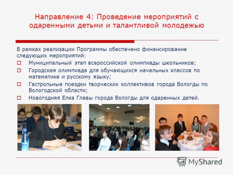 Направление 4: Проведение мероприятий с одаренными детьми и талантливой молодежью В рамках реализации Программы обеспечено финансирование следующих мероприятий: Муниципальный этап всероссийской олимпиады школьников; Городская олимпиада для обучающихс