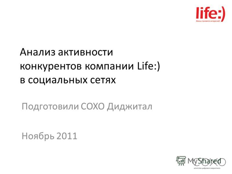 Анализ активности конкурентов компании Life:) в социальных сетях Подготовили СОХО Диджитал Ноябрь 2011