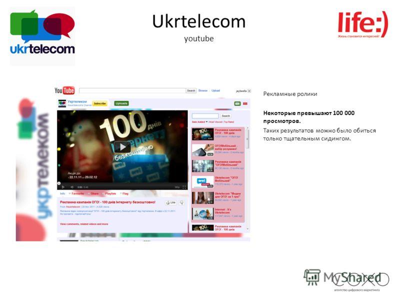 Ukrtelecom youtube Рекламные ролики Некоторые превышают 100 000 просмотров. Таких результатов можно было обиться только тщательным сидингом.