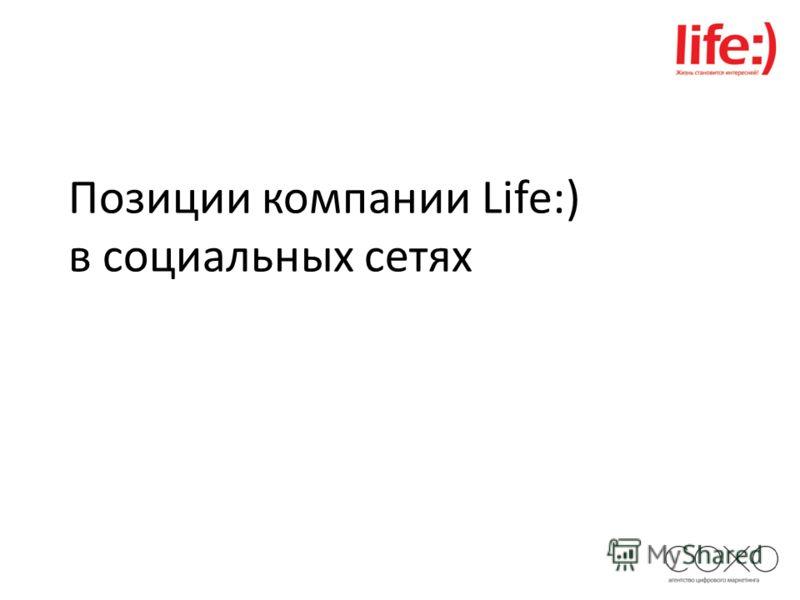 Позиции компании Life:) в социальных сетях