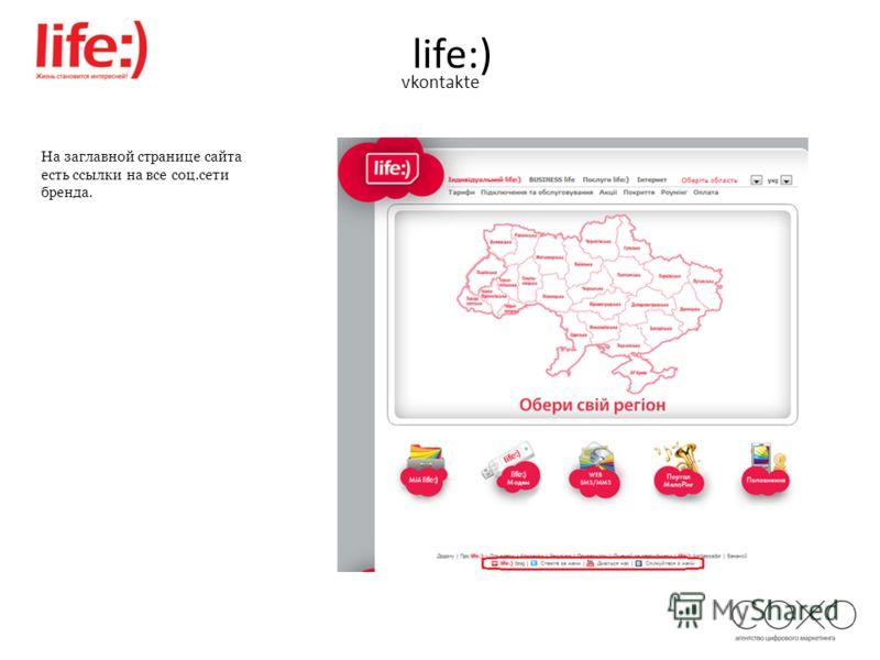 vkontakte На заглавной странице сайта есть ссылки на все соц.сети бренда. life:)
