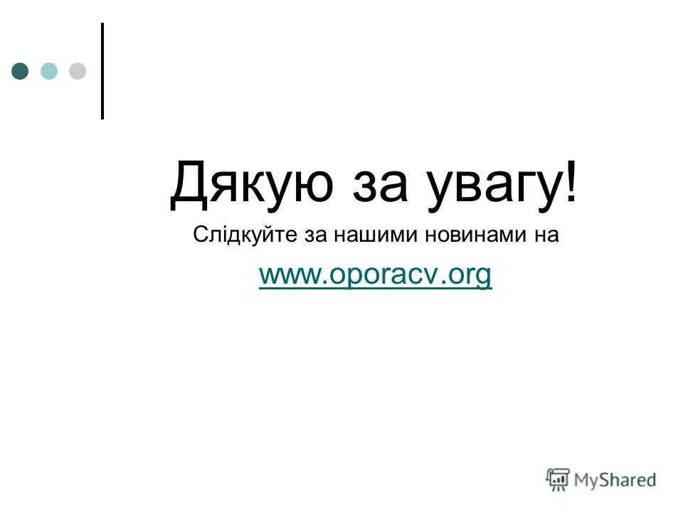 Дякую за увагу! Слідкуйте за нашими новинами на www.oporacv.org