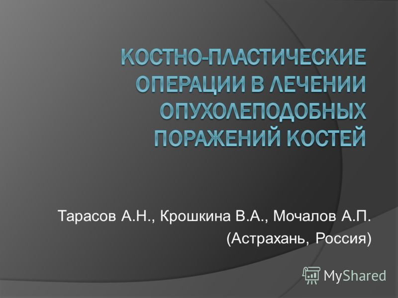 Тарасов А.Н., Крошкина В.А., Мочалов А.П. (Астрахань, Россия)