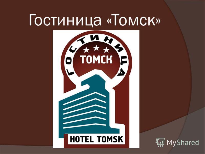Гостиница «Томск»