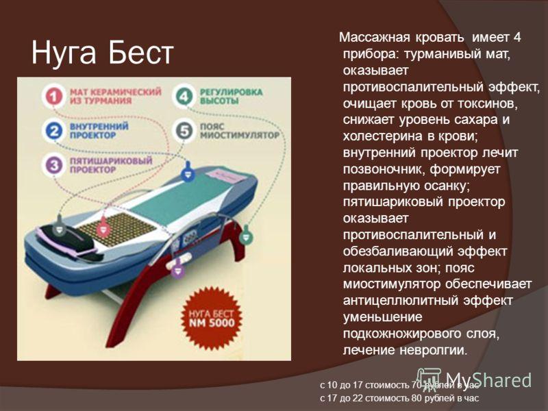 Нуга Бест Массажная кровать имеет 4 прибора: турманивый мат, оказывает противоспалительный эффект, очищает кровь от токсинов, снижает уровень сахара и холестерина в крови; внутренний проектор лечит позвоночник, формирует правильную осанку; пятишарико