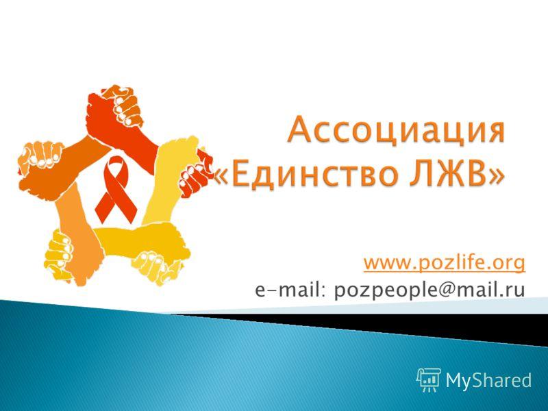 www.pozlife.org e-mail: pozpeople@mail.ru