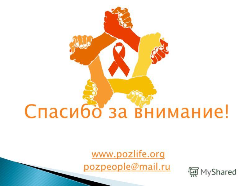Спасибо за внимание! www.pozlife.org pozpeople@mail.ru