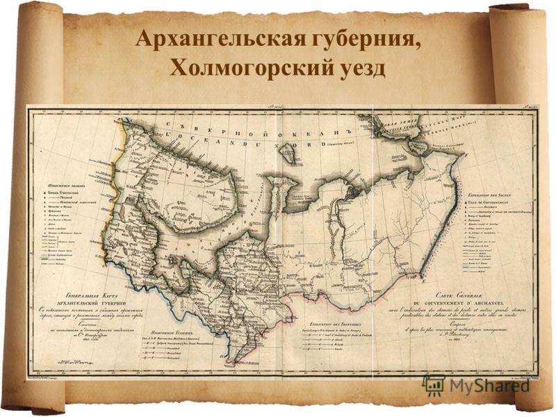 Архангельская губерния, Холмогорский уезд