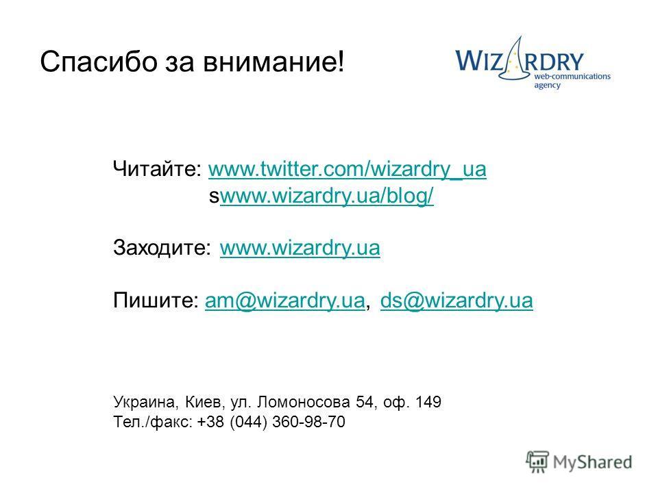 Спасибо за внимание! Читайте: www.twitter.com/wizardry_uawww.twitter.com/wizardry_ua swww.wizardry.ua/blog/www.wizardry.ua/blog/ Заходите: www.wizardry.uawww.wizardry.ua Пишите: am@wizardry.ua, ds@wizardry.uaam@wizardry.uads@wizardry.ua Украина, Киев