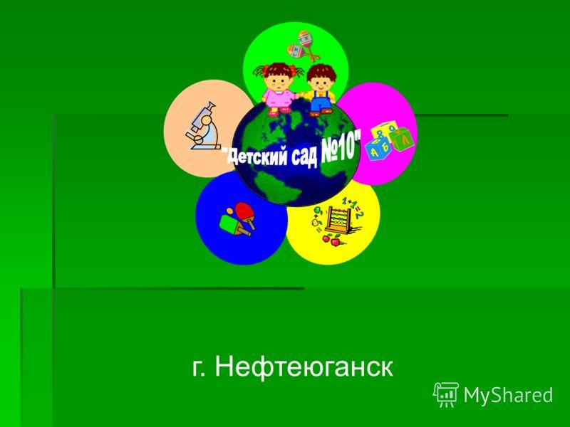 г. Нефтеюганск